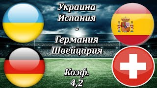Украина Испания Германия Швейцария Экспресс Прогноз на Футбол 13 10 2020