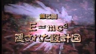 1991年・Nスペ・「地球よりも先に人類は冷えていきます」