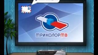 Фрагмент Эфира Триколор ТВ Инфоканал
