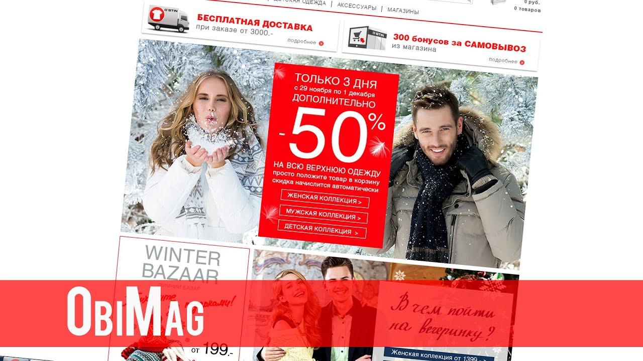 O STIN - обзор интернет магазина женской и мужской одежды - Ostin - YouTube dfcdd9f6dbf