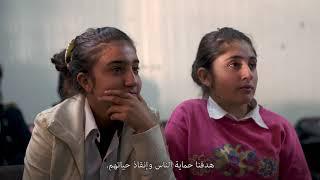 الصندوق الاستئماني الأوروبي الإقليمي لسوريا والمنطقة: قصص ملهمة من لبنان والأردن والعراق