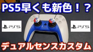 【PS5】DualSense(デュアルセンス)カスタム PS5コントローラーの新色? ゲーム実況者  デュアルセンス分解 PlayStation®5