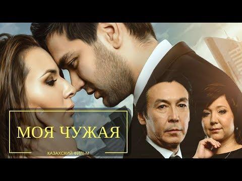 Моя чужая (казахский фильм) - Видео онлайн