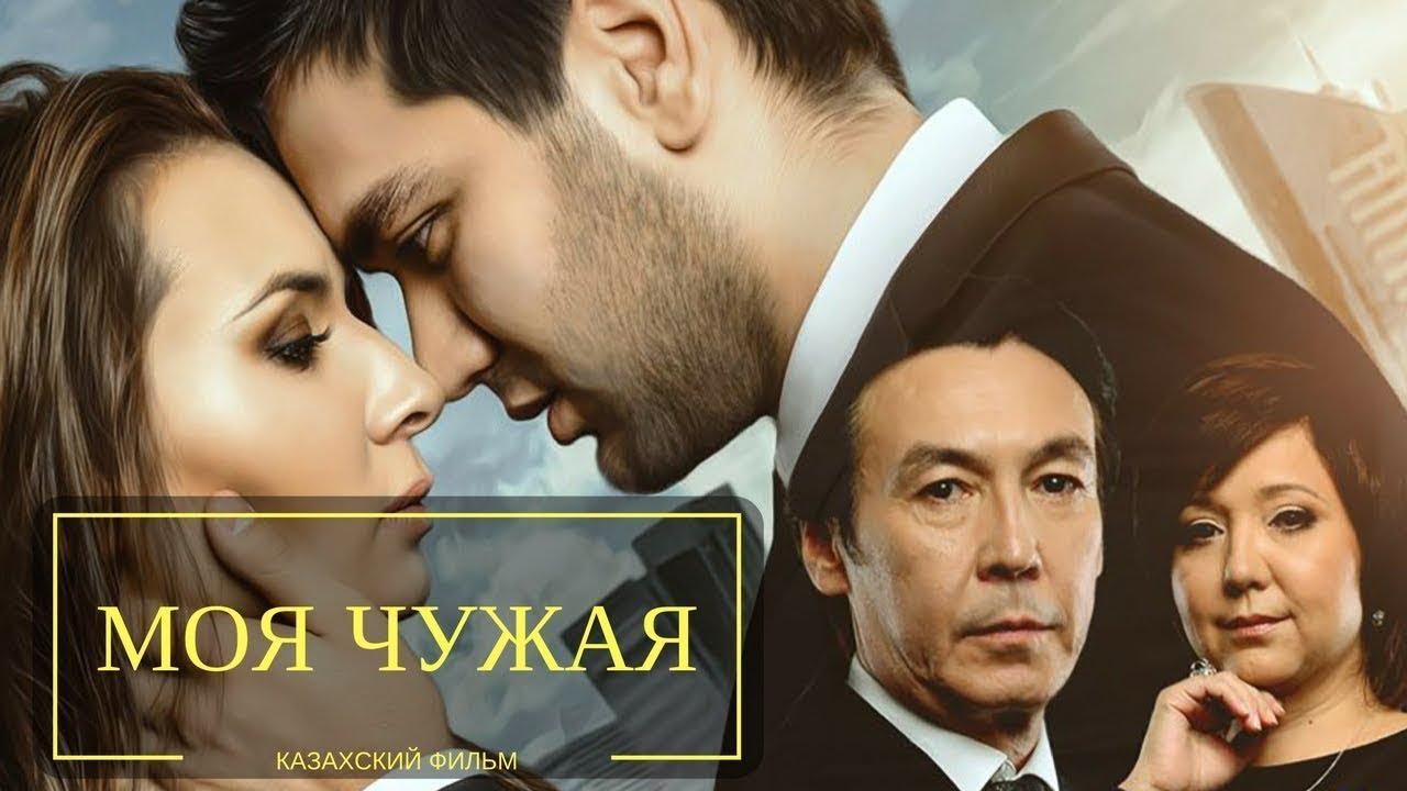 Моя чужая (казахский фильм)