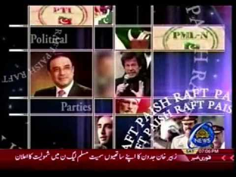Poor Results of CSS | Role of higher education to curb extremism | Paish Raft | PTV News