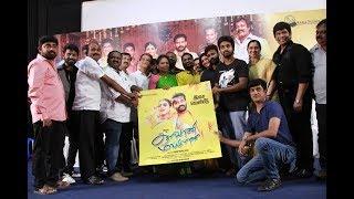 Kalavani Maappillai Audio Launch | Chennai