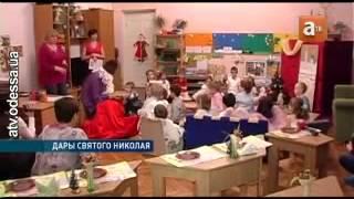 В детский сад № 19 в Одессе пришел Св.Николай(http://detsad.odessa.ua В детский сад № 19 в Одессе пришел Св. Николай АТВ., 2012-12-31T12:52:52.000Z)