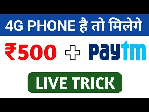 Live Trick || 4G Phone है तो सबको मिलेगे ₹500 Paytm Cash || Latest Live Trick 2018🔥🔥🔥🔥