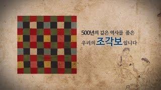 [문화재 돋보기] 조각보