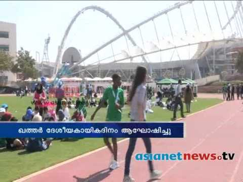 Gulf News : Qatar national sport day celebration