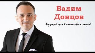 Ведущий на свадьбу корпоратив Нижний Новгород Москва Крым Вадим Донцов