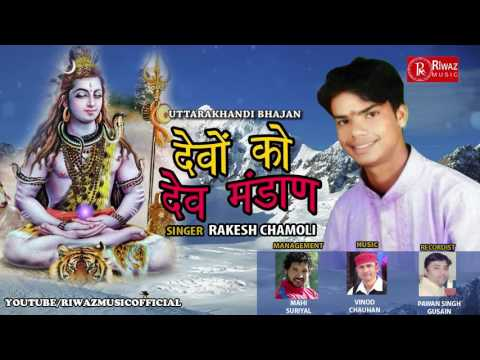 """""""DEVO KO DEV MANDAN """"UTTRAKHANDI BHAJAN  Latest Garhwali Song 2017 RAKESH CHAMOLI New Riwaz Music"""