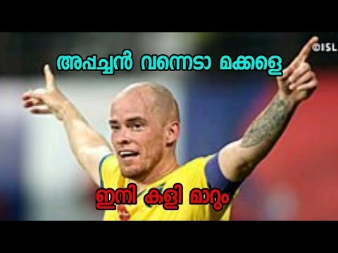 Indian super league kerala blasters a throwback ഹ്യൂമേട്ടൻ വന്നെടാ....||| 2017