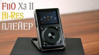 Большой обзор Hi Res плейера FiiO X3 II