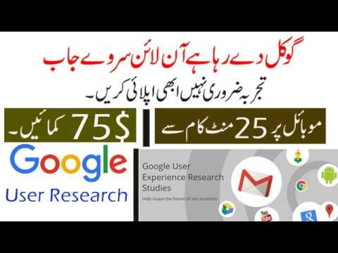Earn money from Google in 2018 || Google Online Survey Jobs || Earn $75 Daily