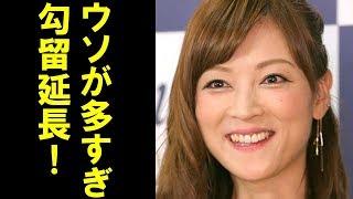 吉澤ひとみの供述内容にウソが多すぎ、26日まで勾留延長! チャンネル登...