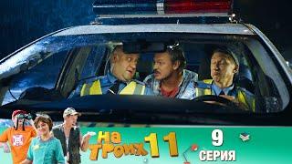 ▶️На Троих 11 сезон 9 серия