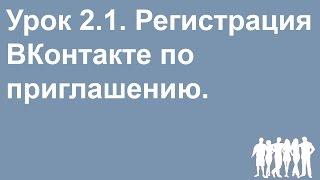 Как зарегистрироваться ВКонтакте - Видеоурок 2.1.