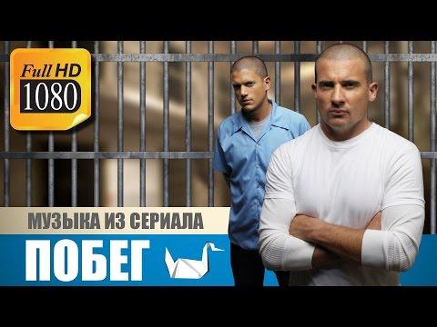 Саундтрек к сериалу побег из тюрьмы 1 сезон