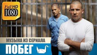 """Музыка из т/с """"Побег"""" (Prison Break)"""