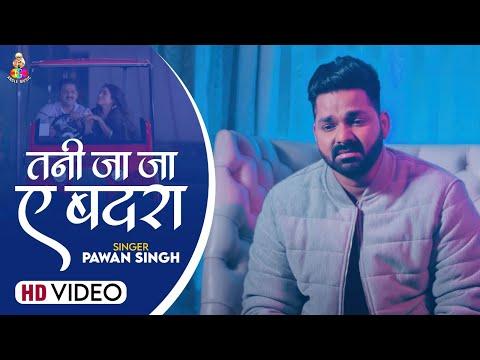 Tani ja a badra tu chali ja | Jahar judai ke | Khesari Lal Yadav,Pawan Singh