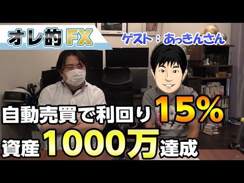 【運用実績:利回15%】FX自動売買で資産1000万を達成した人にアドバイスを貰う!(akilogあっきんさん)