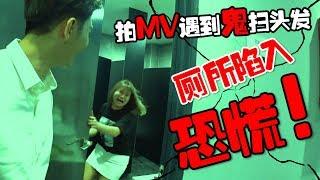 拍摄MV发生灵异事件,被鬼抓头发,厕所陷入恐慌【DailyVlog20】