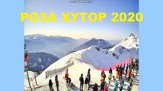 Роза Хутор 2020 горнолыжный курорт 124
