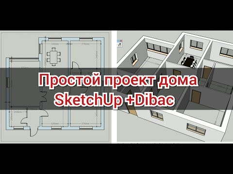 Как просто спроектировать дом. DIBAC- Плагин для Sketchup