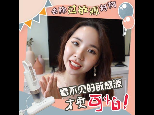 名人推薦 —— 美妝博主Chanwon 的去除過敏源法寶