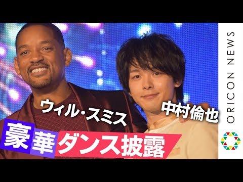 中村倫也、ウィル・スミスとダンス!大歓声のステージで軽快なステップ「大満足です」 映画『アラジン』マジック・カーペットイベント