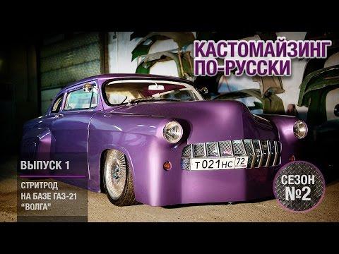 "Кастомайзинг-по русски   Стритрод ГАЗ-21 ""Волга"""