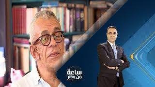 برنامج ساعة من مصر   لقاء خاص مع المخرج يسري نصر الله   حلقة 2017.11.11