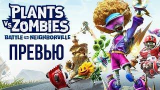 Превью «Plants vs. Zombies: Битва за Нейборвиль» — «Garden Warfare 3» или нечто новое? (Preview) / Видео