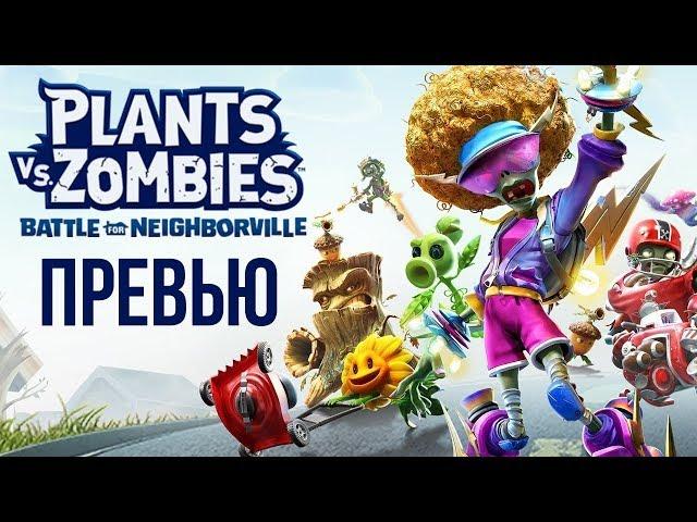 Plants vs. Zombies: Битва за Нейборвиль (видео)
