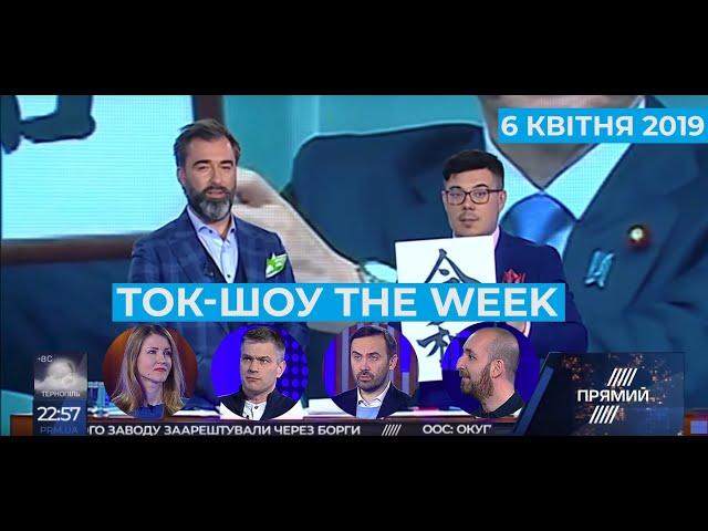 Ток-шоу THE WEEK Тараса Березовця та Пітера Залмаєва Peter Zalmayev від 6 квітня 2019 року