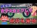 【ウイイレアプリ2019】夢叶う!!女子大生と夜のSkypeフレマしたら彼氏ブチギレたw
