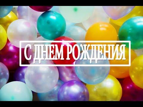 С Днем Рождения (Вадим Ятковский) cover / Жительница Садов