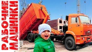 Видео для детей про Грузовичок Мусоровоз Машинки на стройке Рабочие машины Trucks for kids