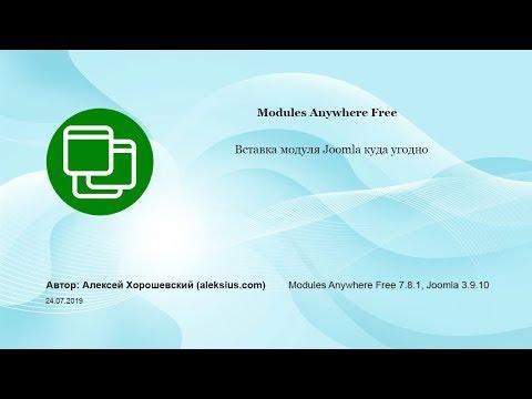 Modules Anywhere – вставка модуля в Joomla