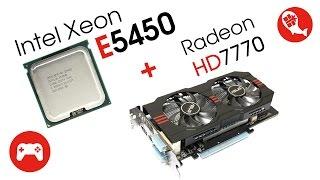 intel Xeon E5450  ASUS Radeon HD7770 2Gb  Тест в играх  HD и FHD