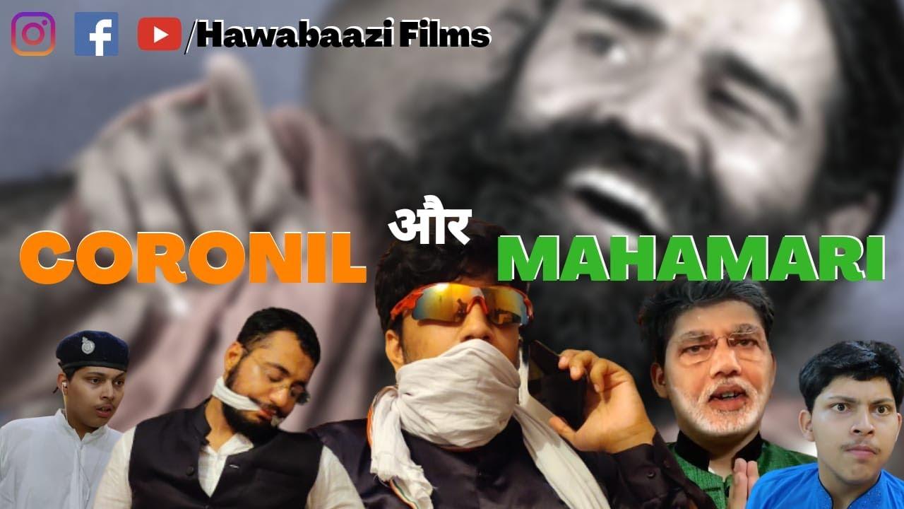 CORONIL AUR MAHAMARI || FEAT. NARENDRA MODI JI || FUNNY VIDEO 2020 || HAWABAAZI FILMS