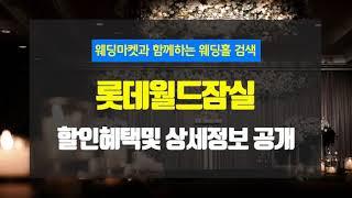 롯데호텔월드 잠실점 송…