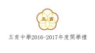 五育中學16-17_開學禮_Part_1