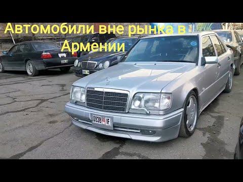 Авто из Армении, Автомобили вне рынка Армении от первых рук.