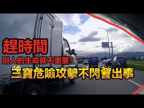 道路行車日常 #7 台東 趕時間別人的生命就不重要? 三寶危險攻擊不閃會出事 (闖紅燈、逆向、錯誤的切換車道方式)