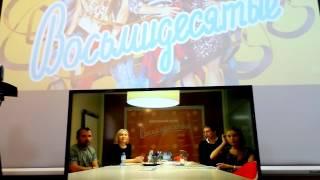 СТС сериал «Восьмидесятые» 6 сезон: видео-конференция(2)