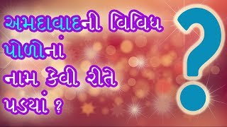 Ahmedabad History 04 | How the name of the various Pols are formed ? | પોળોના નામ કેવી રીતે પડ્યાં ?