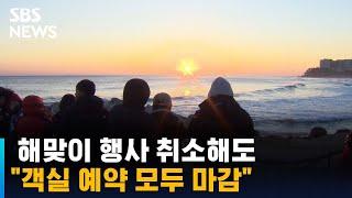 """동해안 해맞이 행사 취소해도 """"객실 예약 모두…"""