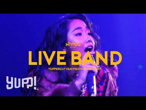 MILLI – พักก่อน (LIVE BAND) | YUPP!
